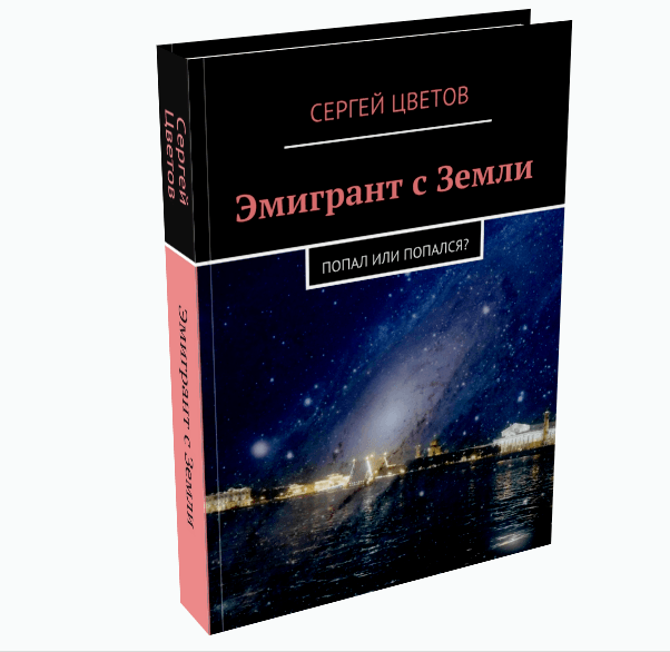 роман Эмигрант с Земли
