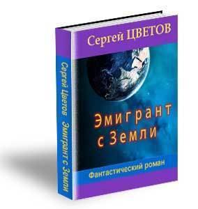 """Первый вариант обложки романа """"Эмигрант с Земли"""""""
