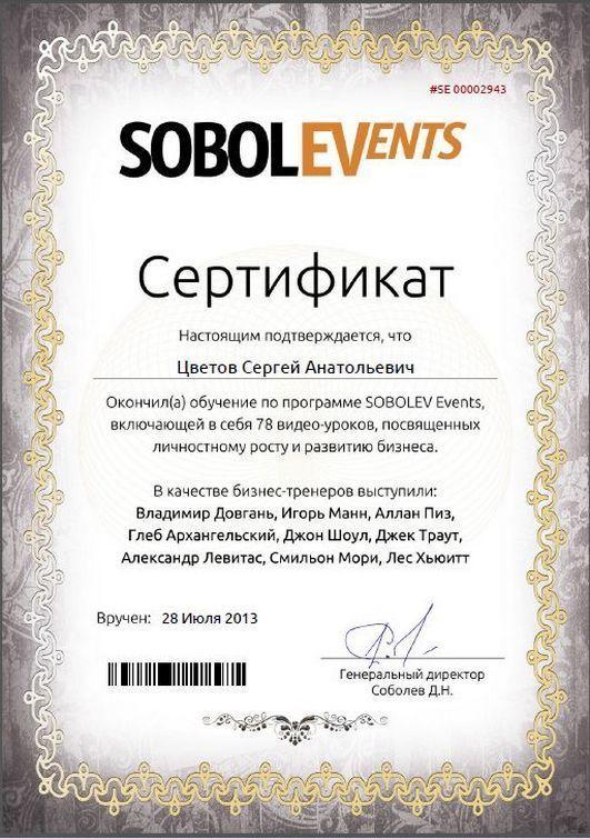 Сертификат об окончании программы Соболев Эвентс