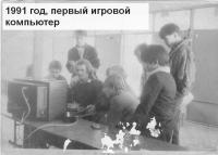 первый бизнес и компьютер