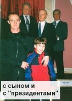 с сыном и президентами