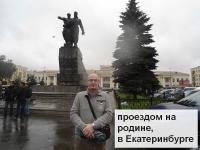 проездом в Екатеринбурге