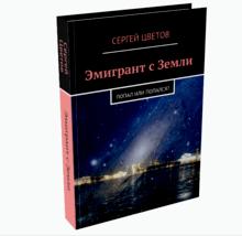роман Цветова Сергея