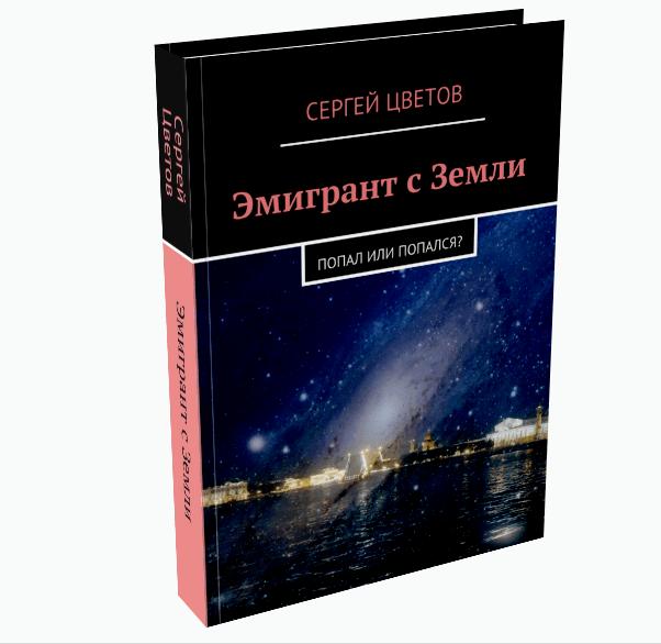 "роман Цветова Сергея ""Эмигрант с Земли"""